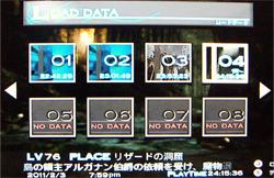 2周目データ