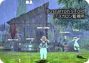 バスカロン監視所
