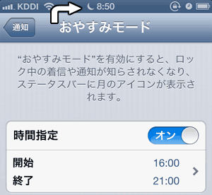 おやすみiPhone